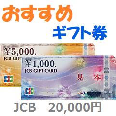 JCBギフトカード20,000円