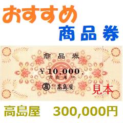 高島屋商品券300,000円