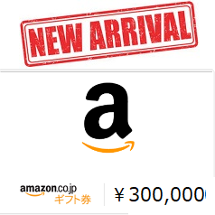 Amazonギフトコード 300,000円