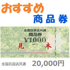 全国百貨店共通商品券20,000円