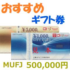 三菱UFJニコスギフトカード500,000円