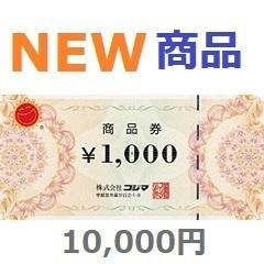 コジマ商品券10,000円