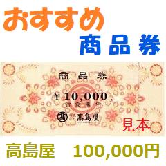 高島屋商品券100,000円