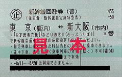 東京⇔熱海 東海道新幹線チケット