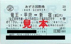 新宿⇔小淵沢 特急あずさチケット