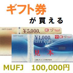 三菱UFJニコスギフトカード100,000円