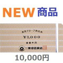 東急グループ商品券10,000円