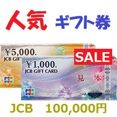 JCBギフトカード100,000円
