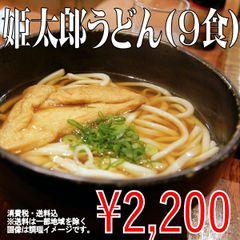 姫太郎うどん(9食)
