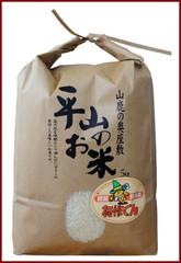 平山のお米(菜の花米)5kg