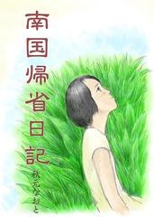 南国帰省日記(秋元なおと)