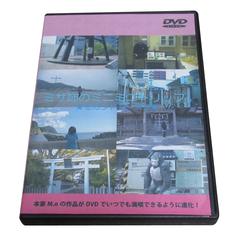 ミサ姉のミニミニトリップ -セカンドシーズン- Vol,3 DVD版