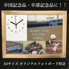 A4サイズ 時計付き写真立て 卒部 卒団 引退 卒業 記念品