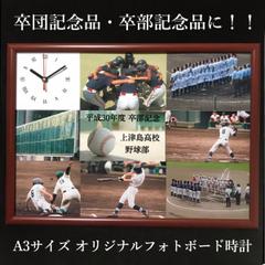 A3サイズのオリジナル時計!卒部・卒団・卒業・卒園…等の記念品に