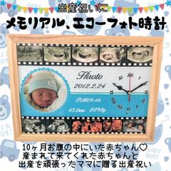 メモリアル、エコーフォト時計★出産祝いに