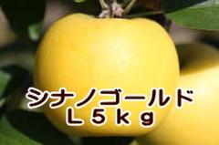 シナノゴールド L 5kg