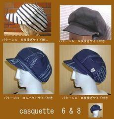 【紙:旧】6&8キャスケットパターンとガイド