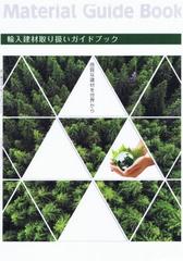 輸入建材取り扱いガイドブック