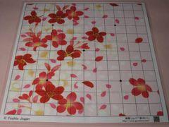 花吹雪の13路盤(一枚盤)