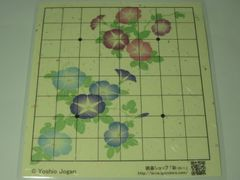 アサガオのラミバン9路盤(単品)
