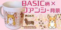 【BASIC柄・ファンシー背景】犬イラスト・似顔絵マグカップ【送料込み】