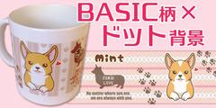 【BASIC柄&ドット背景】犬イラスト・似顔絵マグカップ【送料込み】