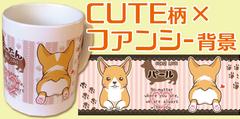 【CUTE柄・ファンシー背景】犬イラスト・似顔絵マグカップ【送料込み】