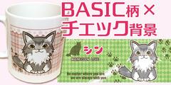 【BASIC柄&チェック背景】猫イラスト・似顔絵マグカップ【送料込み】