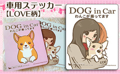 車用ステッカー(DOG in Car)【LOVE柄】