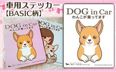 車用ステッカー(DOG in Car)【BASIC柄】