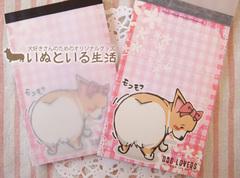 コーギーメモ帳【モフおちり】 レターパッド40枚組