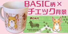 【BASIC柄&チェック背景】犬イラスト・似顔絵マグカップ【送料込み】