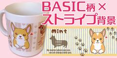 【BASIC柄&ストライプ背景】犬イラスト・似顔絵マグカップ【送料込み】