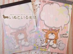 コーギーメモ帳【コーギーストライキ】 レターパッド40枚組