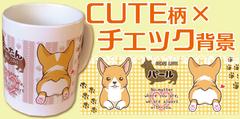 【CUTE柄・チェック背景】犬イラスト・似顔絵マグカップ【送料込み】