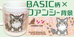 【BASIC柄・ファンシー背景】猫イラスト・似顔絵マグカップ【送料込み】