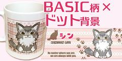 【BASIC柄&ドット背景】猫イラスト・似顔絵マグカップ【送料込み】