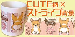 【CUTE柄・ストライプ背景】犬イラスト・似顔絵マグカップ【送料込み】