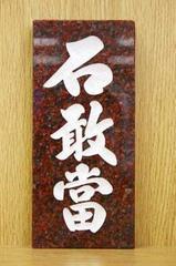 赤ミカゲ(小)