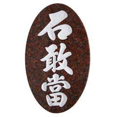 赤ミカゲ楕円形(小)