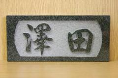表札(横)青石(深緑)浮彫り半円縁(はんまるぶち)行書 横書き