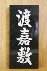 表札(縦) 黒ミカゲ(山西黒)縦書き 行書