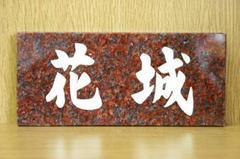 表札(横) 赤ミカゲ 楷書 横書き