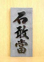 黒ミカゲ浮彫り(小)