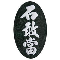 万年青楕円形(小)