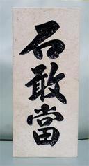 琉球トラバーチン