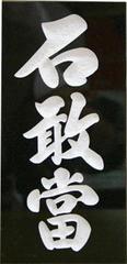 黒ミカゲ(中)