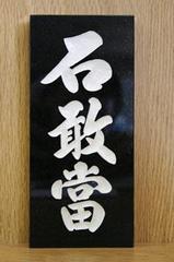 黒ミカゲ(小)(山西黒)