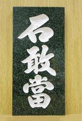 万年青(中)