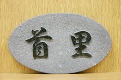 表札(横)楕円形(長円形) 万年青浮彫